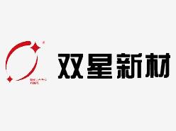江苏双星彩塑新材料有限公司