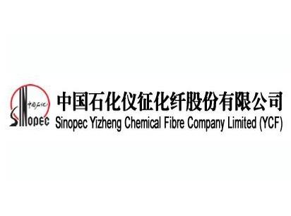 中国石化仪征化纤股份有限公司