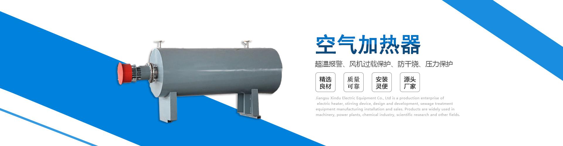 江苏鑫都电热设备有限公司